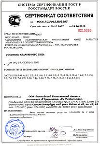 сертификат гостиницы Санкт-Петербурга У Эрмитажа